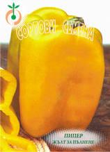 Пипер за пълнене - Жълт Цена: 0.99 лв/бр