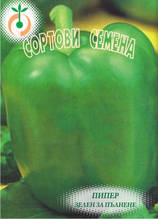 Пипер за пълнене - Зелен